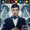 видео и фото  Лали Чабоки на съемке с  Димой Биланом журнал Billboard