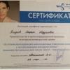 Дипломы , сертификаты